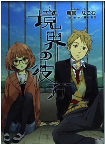 9784990581244: Kyokai No Kanata 1 Kyoto Animation Japanese Bunko