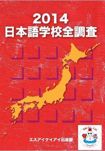 """Nihongo gakkoÌ"""" zenchoÌ""""sa : 2014: Esuaikeiai."""