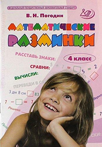 9785000260807: Matematicheskie razminki 4kl Trenirovochnaia tetrad'