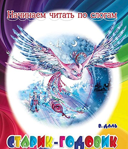 9785000400999: NChPS Starik-godovik. V. Dal