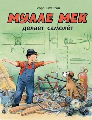 9785000410066: Mulle Meck bygger ett Flygplan / Mulle Mek delaet samolёt (In Russian)
