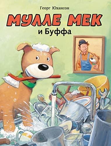 9785000410080: Buffa hjalper till / Mulle Mek i Buffa (In Russian)