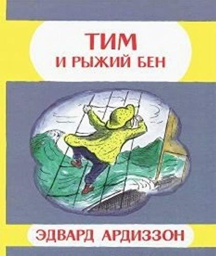 9785000410141: Tim i Ryzhiy Ben