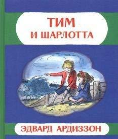 9785000410226: Tim i Sharlotta