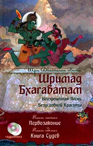 shrimad bhagavatam kniga 6 pervozakonie kniga 7: shri dvajpajana vjasa