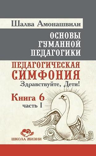 9785000536605: Osnovy gumannoy pedagogiki. Kniga 6. Chast 1. Pedagogicheskaya simfoniya. Zdravstvuyte, Deti!