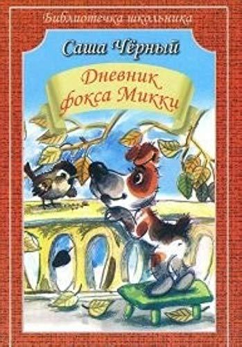 9785000611067: Dnevnik foksa Mikki (12+)