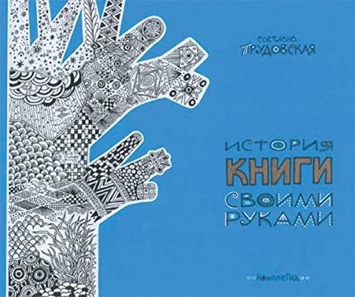 istorija knigi svoimi rukami: svetlana prudovskaja