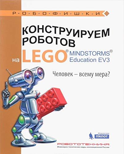 Konstruiruem robotov na LEGO MINDSTORMS Education EV3.: N. N. Zaytseva