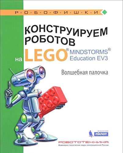 Konstruiruem robotov na LEGO MINDSTORMS Education EV3.