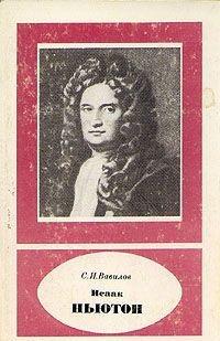 """9785020000650: Isaak N′i͡u︡ton, 1643-1727 (Serii͡a︡ """"Nauchno-biograficheskai͡a︡ literatura"""") (Russian Edition)"""