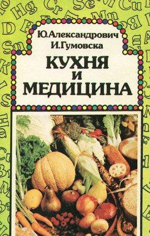 Kukhnia i meditsina (Polish Edition): Julian Aleksandrowicz