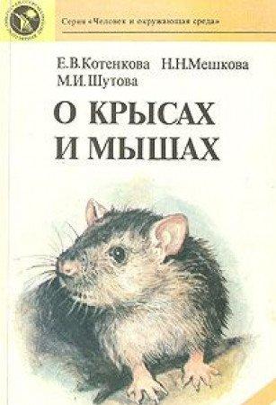 9785020052338: Las Ratas Y Los Ratones