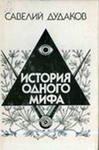 Istoriia Odnogo Mifa: Ocherki Russkoi Literatury XIX-XX Vv: Dudakov, S.