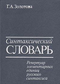 Sintaksicheskii Slovar: Repertuar elementarnykh Edinits Russkogo Sintaksisa: Zolotova, G. A.;...