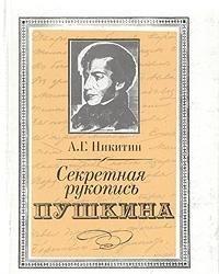 Sekretnaia Rukopis' Pushkina: Po Sledam Nakhodok i: A. G Nikitin