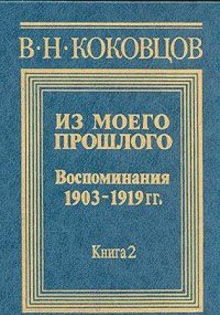 9785020121263: Iz moego proshlogo: Vospominaniia, 1903-1919 gg (Russian Edition)