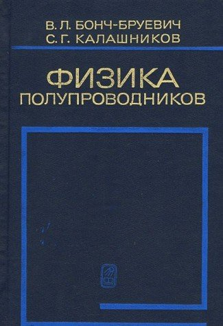 The Physics of Semiconductors (Russian Edition): Victor L. Bonch-Bruevich, Sergei G. Kalashnikov