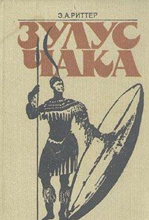9785020165830: Zulus Chaka