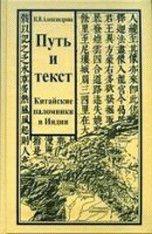 9785020184084: Put' i Tekst: Kitaiskie Palomniki v Indii[Way and text: Chinese pilgrims in India]