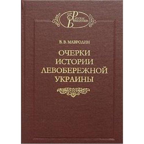 Ocherki Istorii Levoberezhnoi Ukrainy: S Drevneishikh Vremen: V.V Mavrodin