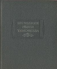 9785020269958: Vremennik Ivana Timofeeva