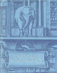 Knizhnye sokrovishcha: K 275-letiiu Biblioteki AN SSSR (Russian Edition): Kiseleva, Ljudmila