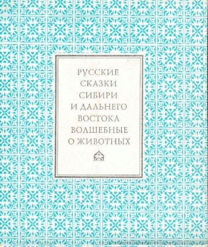 Russkie Skazki Sibiri I Dalnego Vostoka: Volshebnye I O Zhivotnykh: Matveeva, Rufina Prokopevna; ...