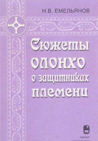 9785020317796: Siuzhety Olonkho o Zashchitnikakh Plemeni: