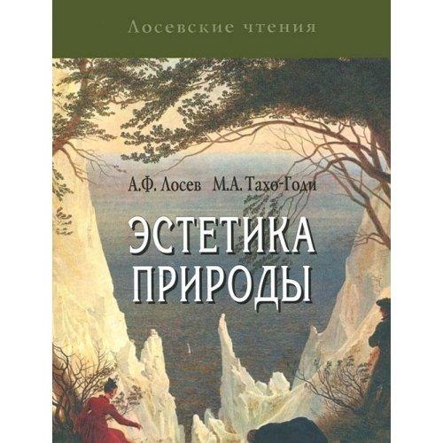 Estetika Prirody: Priroda i Ee Stilevye Funktsii: A.F., Takho-Godi, M.A