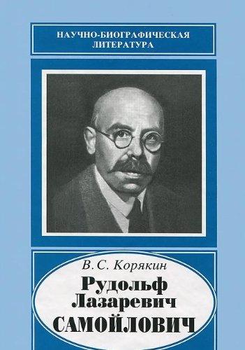 9785020340671: Rudolph Lazarevic Samoilovich ,1881-1939 (Scientific and biographical literature) / Rudolf Lazarevich Samoylovich ,1881-1939 (Nauchno-biograficheskaya literatura)