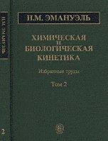 9785020340909: Chemical and biological kinetics Selected Works in 2 vols. / Khimicheskaya i biologicheskaya kinetika izbrannye trudy v 2 tt.