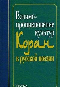 vzaimoproniknovenie kultur koran v russkoj pojezii: ju gavrilovaleksandr shevchenko
