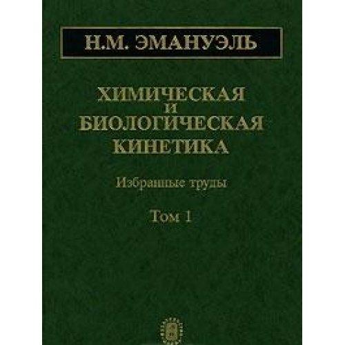 9785020344990: Chemical and biological kinetics Selected Works in 2 vols. / Khimicheskaya i biologicheskaya kinetika izbrannye trudy v 2 tt.