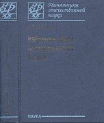 E.S. Fradkin Selected Papers on Theoretical Physics: I.V. Tyutin (Editor)