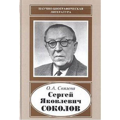 9785020353572: Sergey Yakovlevich Sokolov (1897-1971)