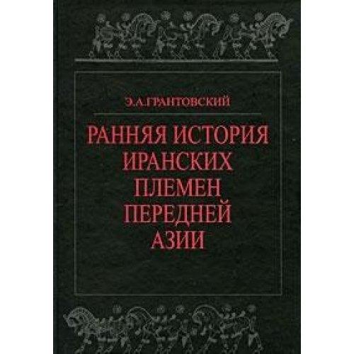 Ranniaiya istoriya iranskih plemen peredney Azii.: GRANTOVSKIY (E.A.)