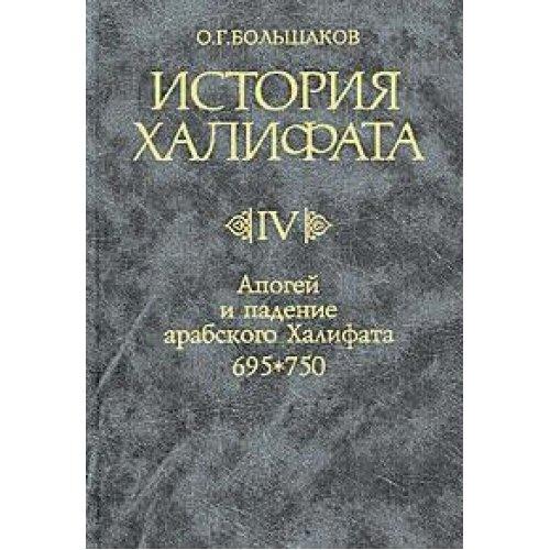 9785020364158: Istoriya Halifata. V 4 tomah. Tom 4. Apogey i padenie arabskogo Halifata. 695-750