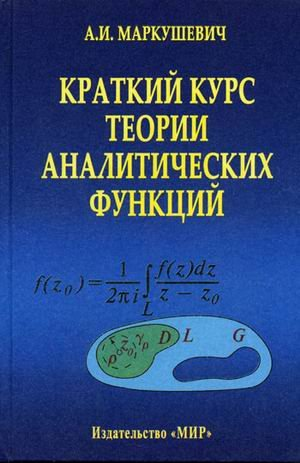 9785030035536: Short-course theory of analytic functions / Kratkiy kurs teorii analiticheskikh funktsiy