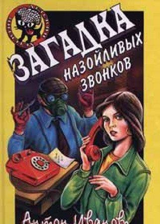 Zagadki nazoylivyh zvonkov: Anton Ivanov, Anna
