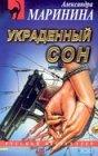 9785040003891: Ukradennyi son.