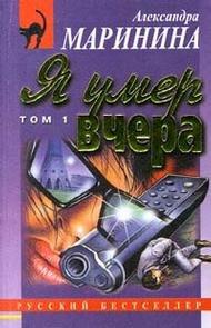 9785040004386: IA umer vchera (Russkii bestseller) (Russian Edition)