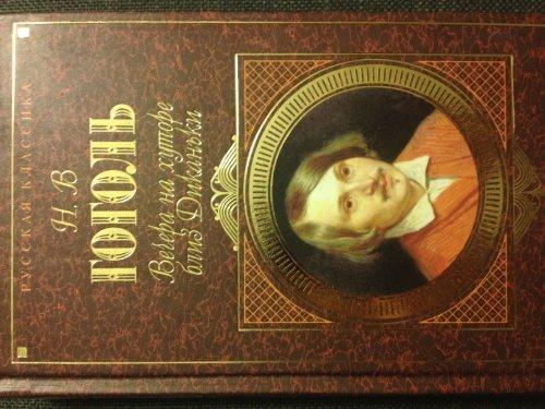 Vechera na hutore bliz Dikan'ki: N. V. Gogol'