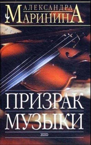 Prizrak Muzyki (Russian Edition): Alexandra Marinina