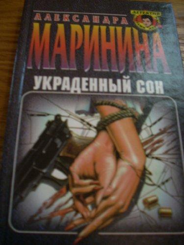 9785040021505: Ukradennyi Son (Detektiv glazami zhenshchiny) (Russian Edition)