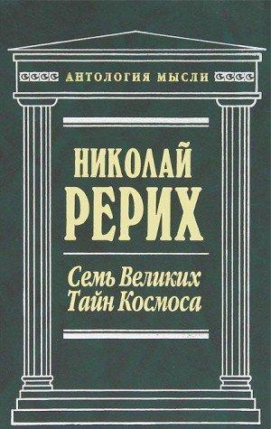 Sem velikikh tain kosmosa (Antologiia mysli) (Russian Edition): Rerikh, Nikolai Konstantinovich