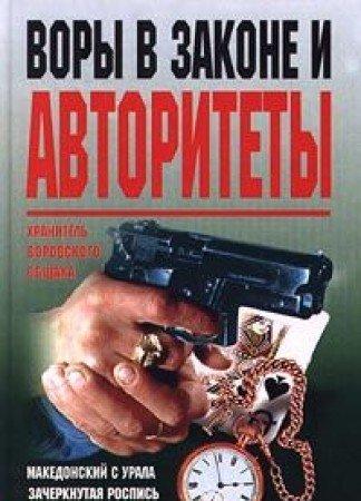 9785040027514: Vory v zakone i avtoritety (Russian Edition)