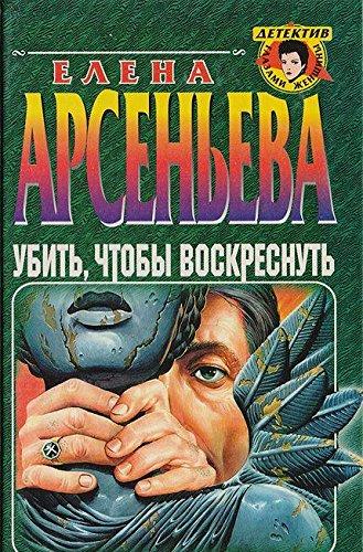 9785040027927: Ubit′, chtoby voskresnut′ (Detektiv glazami zhenshchiny) (Russian Edition)