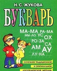 Bukvar. Sochetanie traditsionnoy i originalnoy logopedicheskoy metodik: N. S. Zhukova