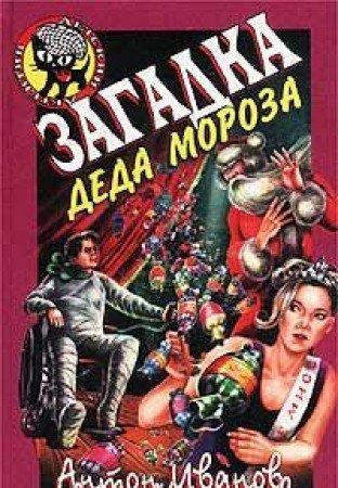 Zagadka Deda Moroza: Anton Ivanov, Anna